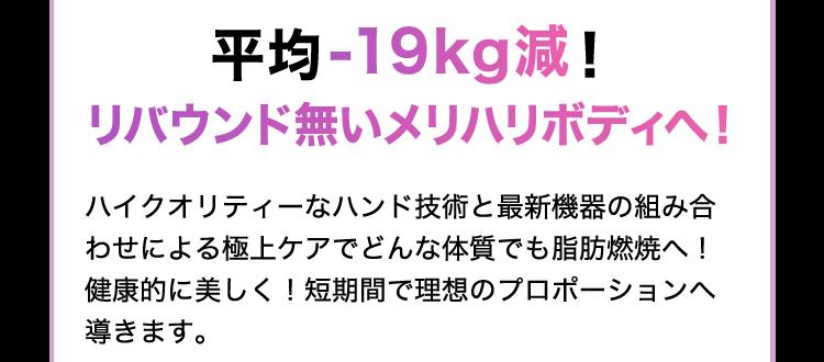 平均-19kg減!リバウンド無いメリハリボディへ!