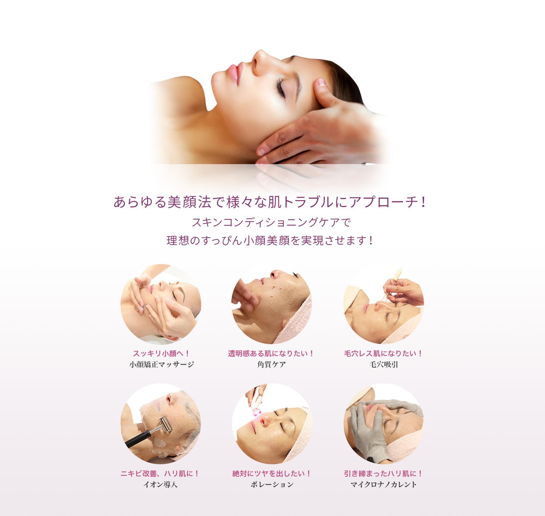 あらゆる美顔法で様々な肌トラブルにアプローチ!理想のすっぴん小顔美顔を実現させるスキンコンディショニングケアが4,000円で体験いただけます。