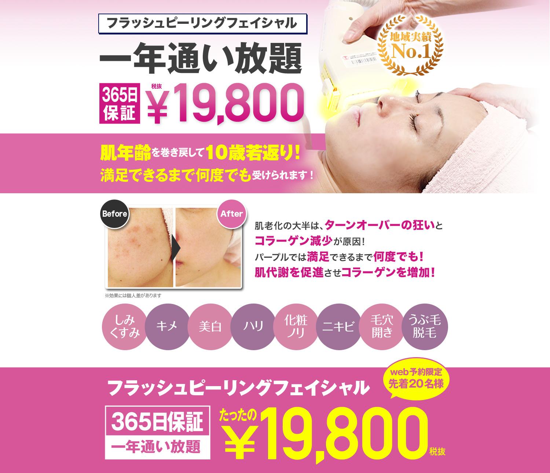 フラッシュピーリングフェイシャル 1年通い放題 永久保証¥19,800(税抜)